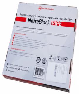 Звукоизоляция для канализационных труб D=110 NoiseBlock Pipe